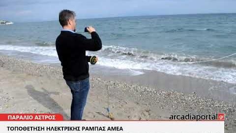 ArcadiaPortal.gr Τοποθέτηση ράμπας ΑΜΕΑ στο Παράλιο Άστρος