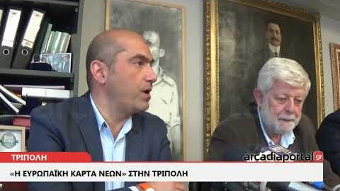 ArcadiaPortal.gr «Η Ευρωπαϊκή Κάρτα Νέων» στην Τρίπολη