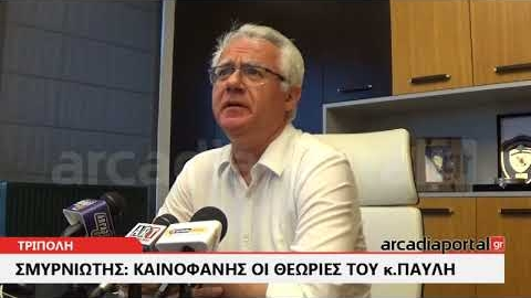 ArcadiaPortal.gr Σμυρνιώτης: Ο κ. Παυλής μοιάζει με «εξωγήινο» που δεν ξέρει τι να κάνει στον Δήμο