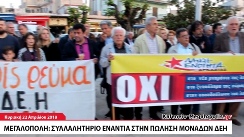 Συλλαλητήριο στην Μεγαλόπολη ενάντια στην πώληση μονάδων της ΔΕΗ