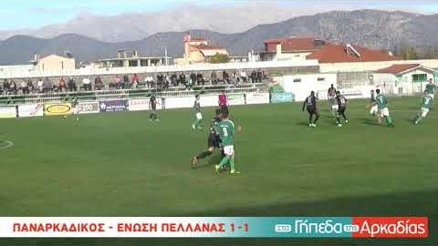 ArcadiaPortal.gr Παναρκαδικός-Ένωση Πελλάνας 1-1