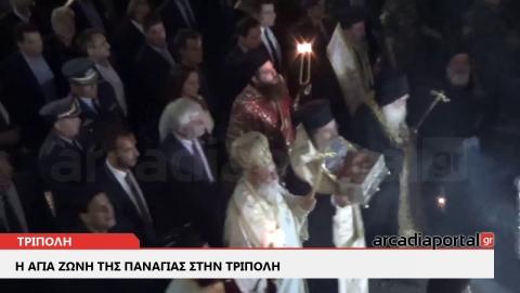 ArcadiaPortal.gr Την Αγία Ζώνη της Υπεραγίας Θεοτόκου υποδέχθηκε η Τρίπολη