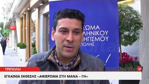 ArcadiaPortal.gr «Αφιέρωμα στη Μάνα – Γη»