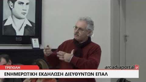 ArcadiaPortal.gr Ενημερωτική συνάντηση Διευθυντών ΕΠΑ.Λ στην Τρίπολη
