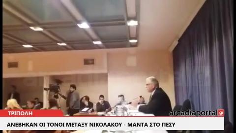 ArcadiaPortal.gr Ανέβηκαν οι τόνοι μεταξύ Νικολάκου - Μαντά στο ΠεΣυ