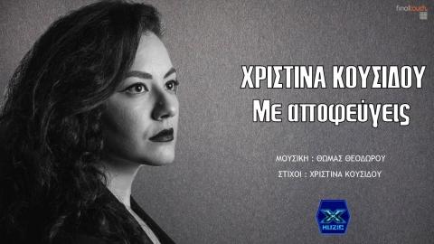 Χριστίνα Κουσίδου - Με αποφεύγεις