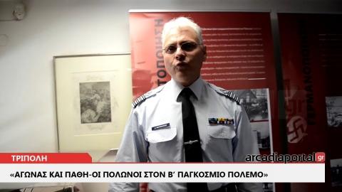 ArcadiaPortal.gr «Αγώνας  και πάθη – οι Πολωνοί στον Β΄ Παγκόσμιο Πόλεμο»