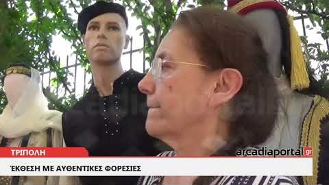 ArcadiaPortal.gr Ετοιμάζεται η έκθεση με τις αυθεντικές φορεσιές στα Λαγκάδια
