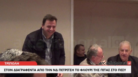 ArcadiaPortal.gr Στον διαγραφέντα από την ΝΔ Πετρίτση το φλουρί της πίτας στο ΠεΣυ
