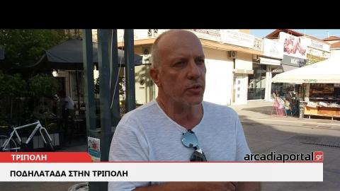 Arcadia Portal.gr Ποδηλατάδα στην Τρίπολη