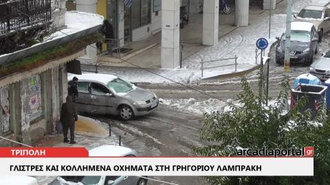 ArcadiaPortal.gr Γλίστρες και κολλημένα οχήματα στη Γρηγορίου Λαμπράκη στην Τρίπολη
