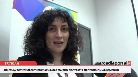ArcadiaPortal.gr Ενημερωτική ημερίδα για την προστασία προσωπικών δεδομένων