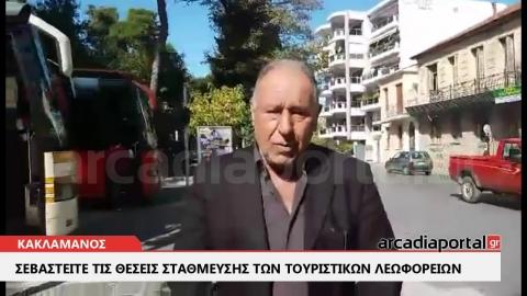 ArcadiaPortal.gr Επτά τουριστικά λεωφορεία «κόλλησαν» στον πεζόδρομο της Άρεως