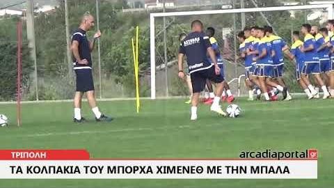 ArcadiaPortal.gr Τα κολπάκια του Μπόρχα Χιμένεθ με την μπάλα