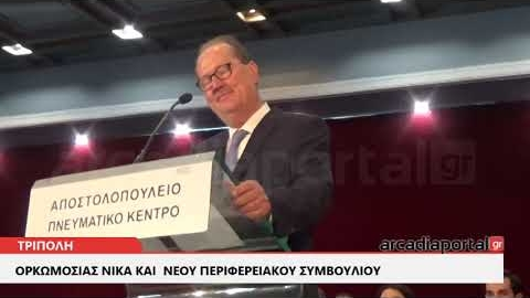 ArcadiaPortal.gr Ορκωμοσία νέου περιφερειακού συμβουλίου Πελοποννήσου