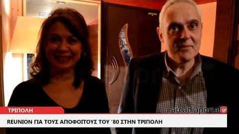 ArcadiaPortal.gr Reunion για τους απόφοιτους του '80