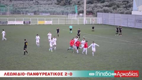 Leonidion.gr: Λεωνίδιο - Πανθυρεατικός 2-0