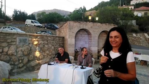 Νεστάνη -Πέρα βρύση Παρουσίαση βιβλίου