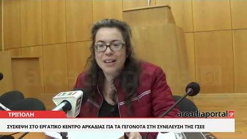 ArcadiaPortal.gr Σύσκεψη στο Εργατικό Κέντρο Αρκαδίας για τα γεγονότα στη συνέλευση της ΓΣΕΕ