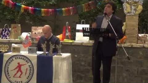 Εκδήλωση ΓΣΑ για κοπή πίτας με βραβεύσεις και απονομές πλακετών