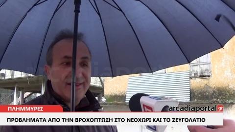 ArcadiaPortal.gr Αντιπλημμυρικά έργα ζητούν οι κάτοικοι στο Ζευγολατιό και το Νεοχώρι