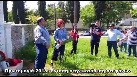 Πρωτομαγιά 2018   - Ένταση και προπηλακισμός στην Τρίπολη - Συγκέντρωση ΕΚΑ-ΑΔΕΔΥ