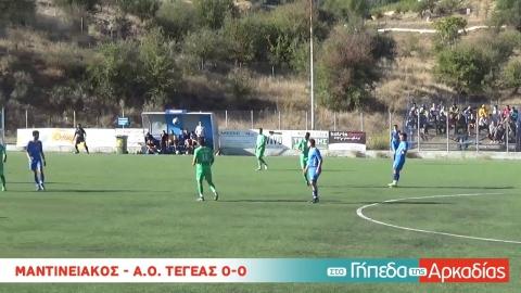Arcadia Portal.gr Μαντινειακός-Α.Ο΄. Τεγέας 0-0