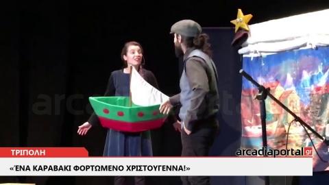 ArcadiaPotal.gr «Ένα Καραβάκι φορτωμένο Χριστούγεννα!» στην Τρίπολη