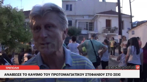 ArcadiaPortal.g Αναβίωσε το κάψιμο του πρωτομαγιάτικου στεφανιού στην Τρίπολη
