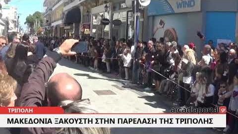 ArcadiaPortal.gr Μακεδονία ξακουστή στην παρέλαση της Τρίπολης