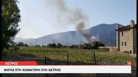 ArcadiaPortal.gr Φωτιά στη χωματερή στο Άστρος