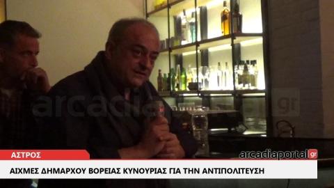 ArcadiaPortal.gr Πολιτικό αγώνα με λάσπη και κατεστημένα καταγγέλλει ο Μαντάς
