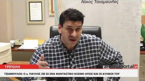 ArcadiaPortal.gr Τσιαμούλος: Ο κ. Παυλής ζει σε έναν φανταστικό κόσμο, όπως και οι αυλικοί του