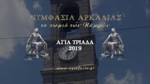 Εορτασμός Αγίας Τριάδος στην Νυμφασία 2019