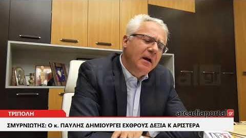 ArcadiaPortal.gr Σμυρνιώτης: Ο κ. Παυλής είναι ειδικός στις κωλοτούμπες