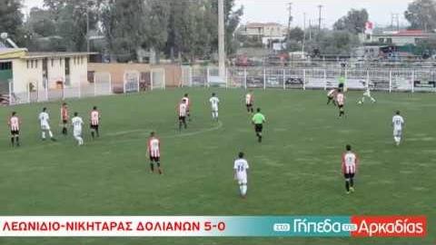 Leonidion.gr: Λεωνίδιο-Νικηταράς Δολιανών 5-0