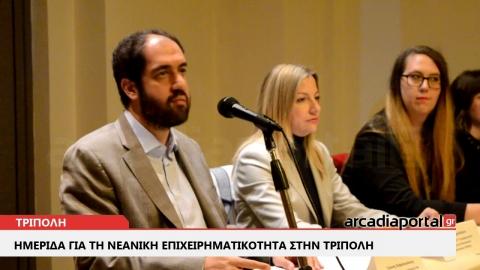 ArcadiaPortal.gr Εκδήλωση της ΔΑΠ – ΝΔΦΚ  για την Νεανική Επιχειρηματικότητα