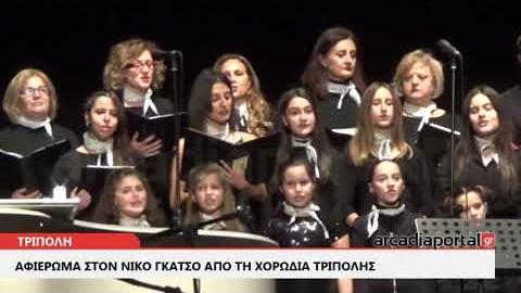 ArcadiaPortal.gr Aφιέρωμα στον Νίκο Γκάτσο από τη Χορωδία Τρίπολης