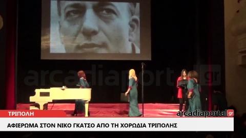 ArcadiaPortal.gr Αφιέρωμα στον Νίκο Γκάτσο από τη Χορωδία Τρίπολης