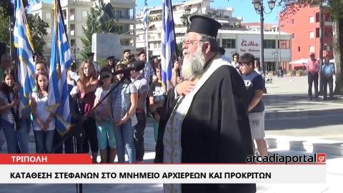 ArcadiaPortal.gr Κατάθεση στεφάνων στο Μνημείο Αρχιερέων και Προκρίτων