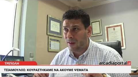 ArcadiaPortal.gr  Τσιαμούλος: Κουραστήκαμε να ακούμε ψέματα