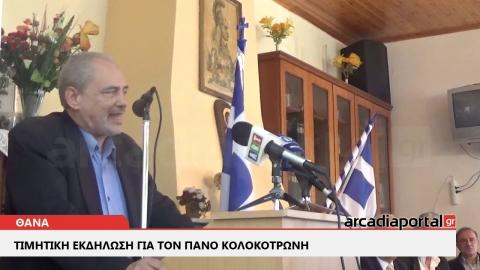 ArcadiaPortal.gr Θάνα: Τιμητική εκδήλωση για τον Πάνο Κολοκοτρώνη