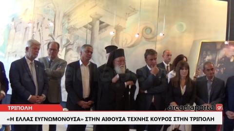 ArcadiaPortal.gr «Η Ελλάς ευγνωμονούσα» στην Αίθουσα Τέχνης Κούρος στην Τρίπολη