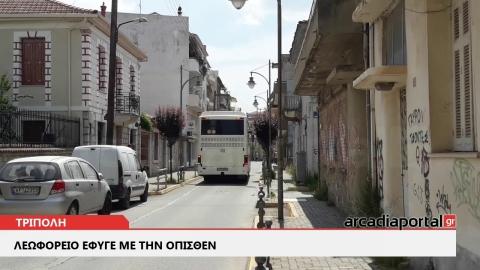 ArcadiaPortal.gr Χαμένο λόγω... σήμανσης ακόμα ένα λεωφορείο στην Τρίπολη