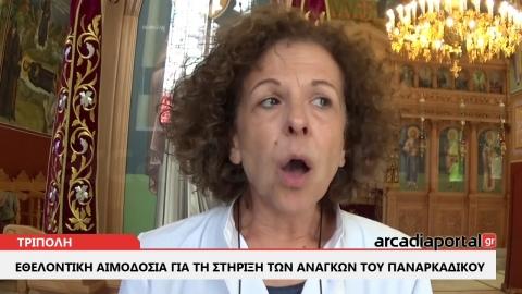 ArcadiaPortal.gr Αιμοδοσία για τις ανάγκες του Παναρκαδικού Νοσοκομείου από την Μητρόπολη