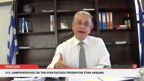 ArcadiaPortal.gr  Λαμπρόπουλος: Δεν θα φιλοξενηθούν μετανάστες στο 11ο Σύνταγμα Πεζικού