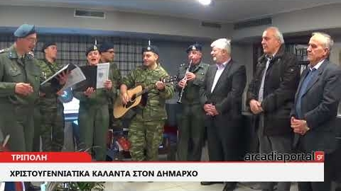 ArcadiaPortal.gr Χριστουγεννιάτικα κάλαντα στον δήμαρχο