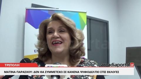 ArcadiaPortal.gr Ματίνα Παράσχου: Δεν θα συμμετέχω σε κανένα ψηφοδέλτιο στις αυτοδιοικητικές εκλογές