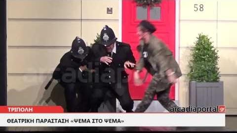 ArcadiaPortal.gr Θεατρική παράσταση «Ψέμα στο ψέμα»