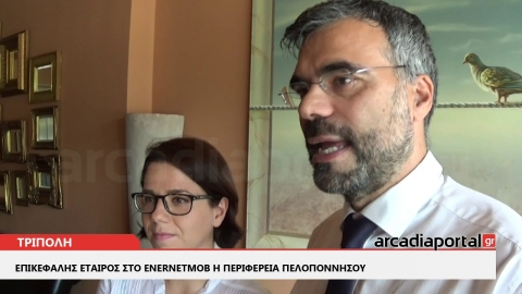 ArcadiaPortal.gr Επικεφαλής εταίρος στο EnernetMob η Περιφέρεια Πελοποννήσου